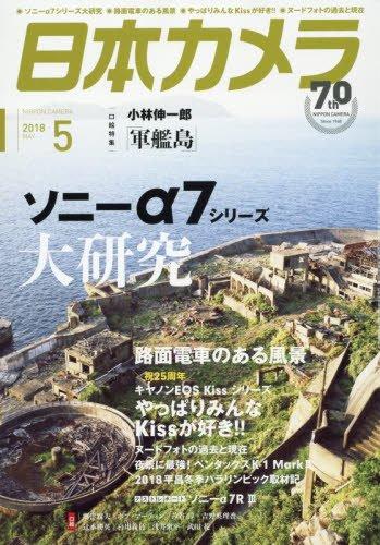 日本カメラ 2018年 05 月号 [雑誌]