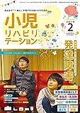 小児リハビリテーション vol.3
