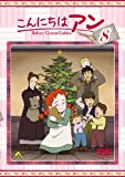 こんにちは アン~Before Green Gables 8[DVD]