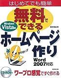 無料でできるホームページ作り Windows Vista版―はじめてでも簡単 Word2007対応