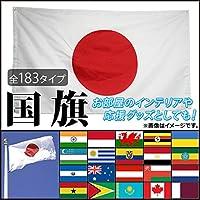 AP 国旗 15cm×21cm スポーツ観戦の応援用にも! タイプ040 AP-UJ0264-15CM-T040