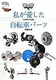私が愛した自転車パーツ レトロサイクル必携 (CYCLO TOURIST BOOKS 2)