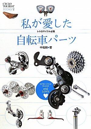 私が愛した自転車パーツ レトロサイクル必携 (CYCLO TOURIST BOOKS 2)の詳細を見る