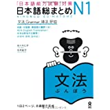 日本語総まとめ N1 文法 (「日本語能力試験」対策) Nihongo Soumatome N1 Grammar