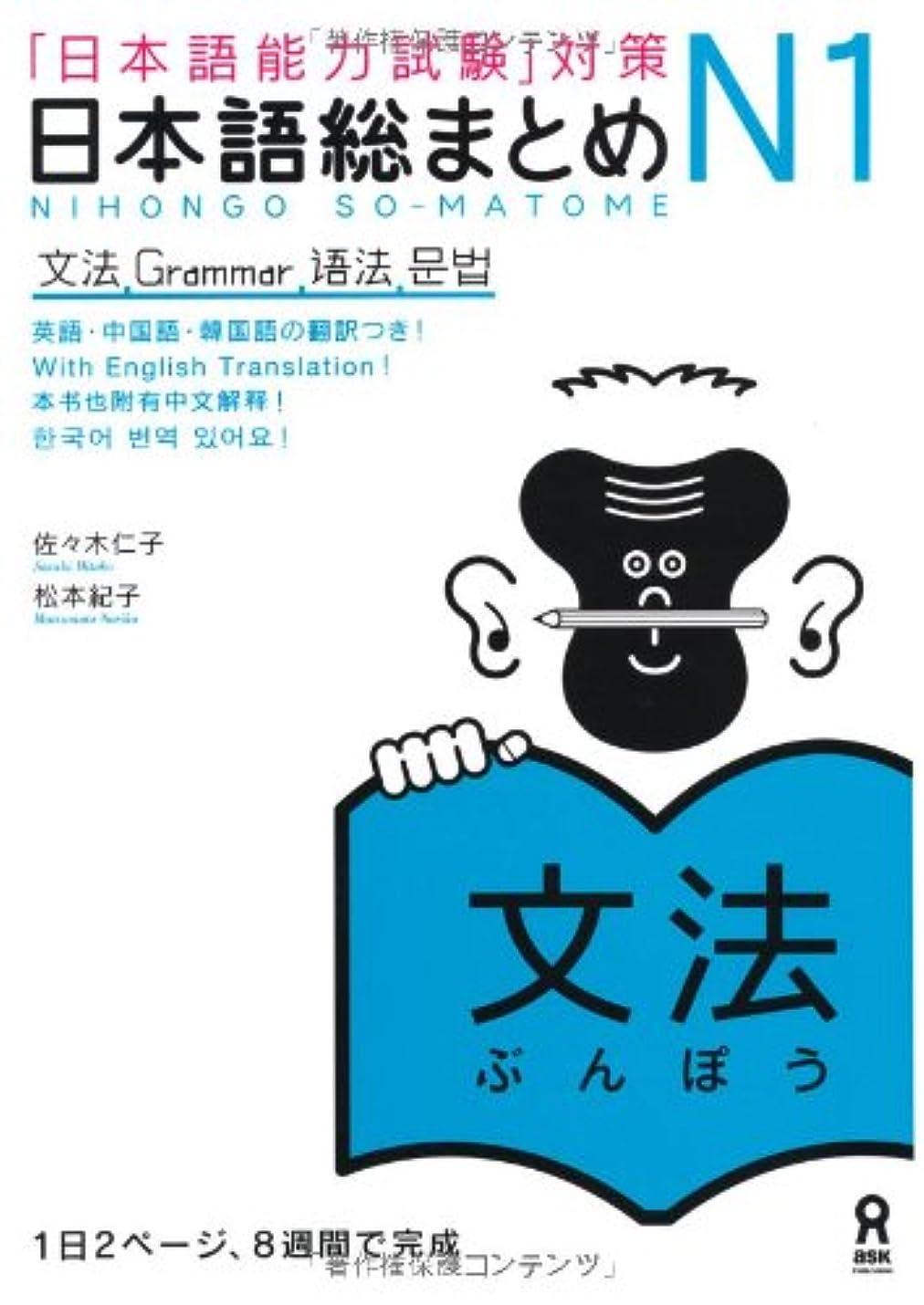 辞任女将ピーブ日本語総まとめ N1 文法 (「日本語能力試験」対策) Nihongo Soumatome N1 Grammar