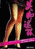 美脚迷路[DVD]