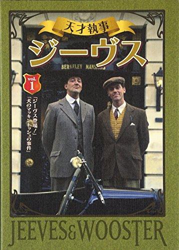 〈DVD〉天才執事ジーヴス vol.1 (<DVD>)の詳細を見る