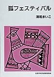 狐フェスティバル (集団読書テキスト・第2期 B 126)