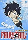 FAIRY TAIL キャラクターコレクション グレイ [DVD]