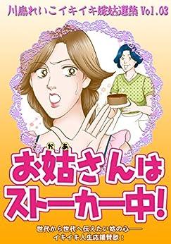 [川島れいこ]の川島れいこ イキイキ嫁姑選集 Vol.03 お姑さんはストーカー中!