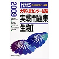 大学入試センター試験実戦問題集 生物1 2009