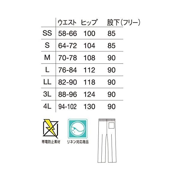 メディカルウェア 男女兼用パンツ WH1148...の紹介画像7