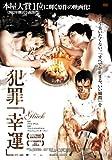 犯罪「幸運」[DVD]