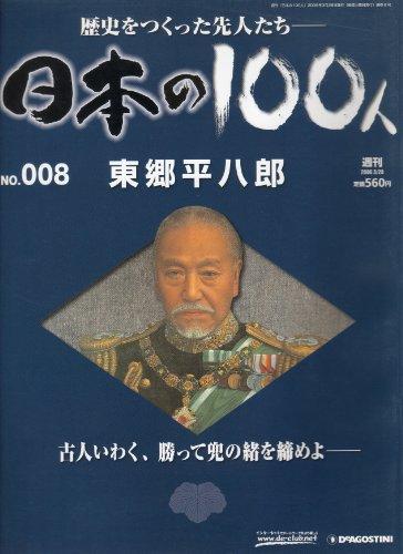 週刊日本の100人 No.008 (東郷平八郎 ~古人いわく、勝って兜の緒を締めよ~)