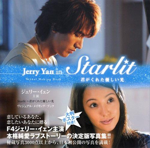 ジェリー・イェン主演Starlit~君がくれた優しい光ビジュアル・メイキング・ブック