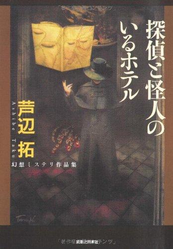 探偵と怪人のいるホテル (幻想ミステリ作品集)の詳細を見る