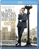 女王陛下の007 [Blu-ray]