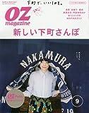 OZmagazine Petit(オズマガジンプチ) 2016年 09 月号 [雑誌]