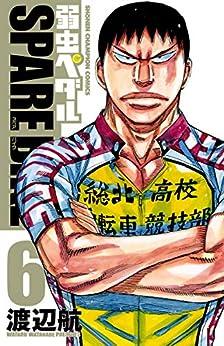 [渡辺航]の弱虫ペダル SPARE BIKE 6 (少年チャンピオン・コミックス)
