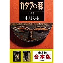 【合本版】ガダラの豚 (集英社文庫)