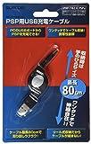ELECOM PSP用 USB充電ケーブル MG-CHARGE/DC