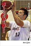 車いすバスケで夢を駆けろ元Jリーガー京谷和幸の挑戦 ノンフィクション
