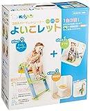日本育児 3wayトイレトレーナー よいこレット