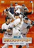 MLB 日本人メジャーリーガー 熱闘譜2004~2007