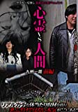 心霊vs人間 九州一周 前編 [DVD]