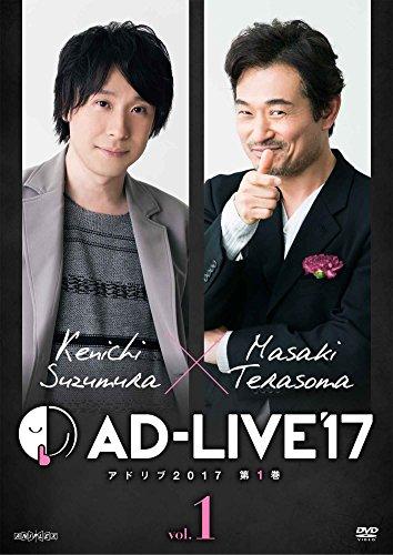 「AD-LIVE2017」第1巻(鈴村健一×てらそままさき)(初回仕様限定版) [DVD]