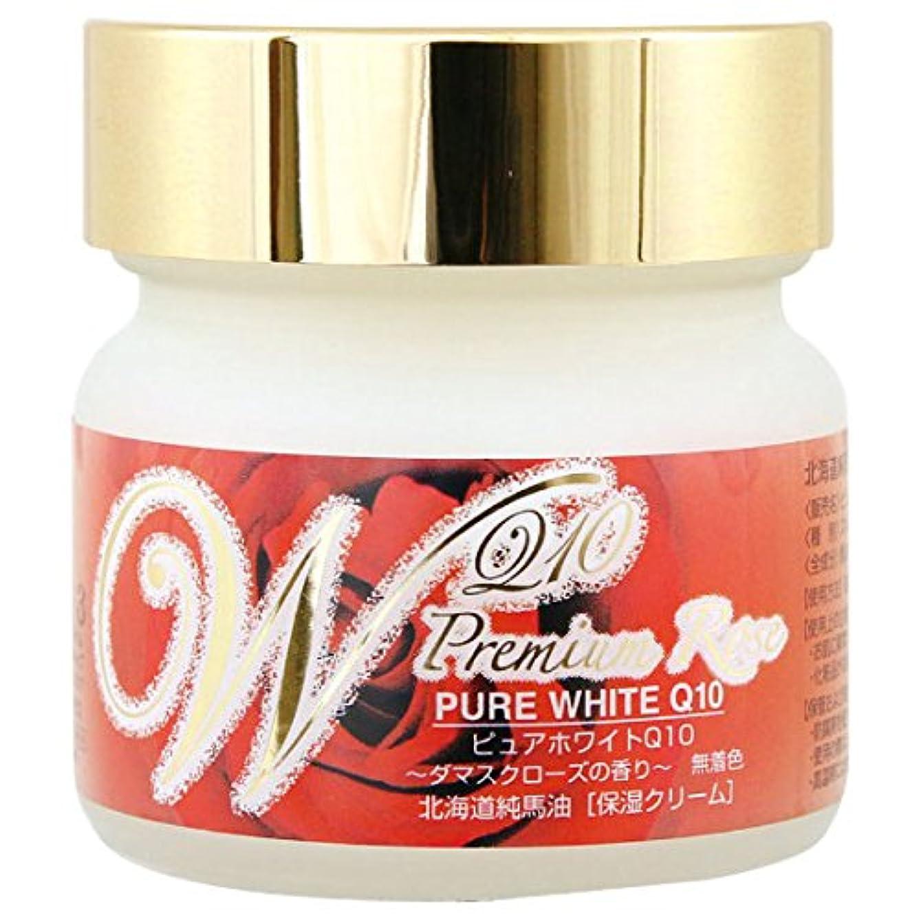 誰でもシンポジウムうま【30代からのリフトアップ化粧品】ピュアホワイトQ10プレミアムローズ 65g