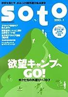 soto 2013 (双葉社スーパームック)