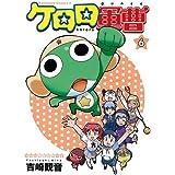 ケロロ軍曹(6) (角川コミックス・エース)