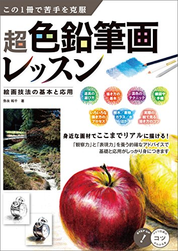 この1冊で苦手を克服 超色鉛筆画レッスン 絵画技法の基本と応用 コツがわかる本