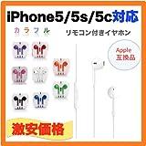 iPhone iPhone5/5s/5c/ipad/ipadmini 対応 純正品 同等仕様 リモコン付きイヤフォン ブルー