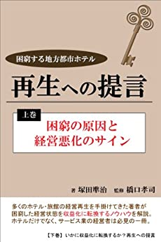 [塚田準治]の困窮する地方都市ホテル 再生への提言<上巻>困窮の原因と経営悪化のサイン