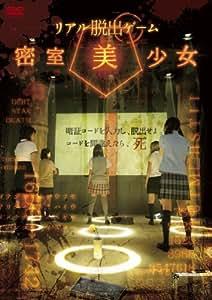 リアル脱出ゲーム 密室美少女 [DVD]
