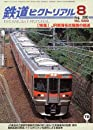 鉄道ピクトリアル 2000年 8月 No.689 【特集】 JR東海名古屋圏の輸送