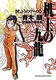 机上の九龍 (ビッグコミックス)
