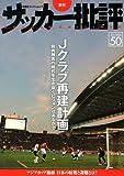サッカー批評(50) (双葉社スーパームック)