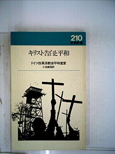 キリスト告白と平和―ドイツ改革派教会平和宣言 (1984年) (新教新書)