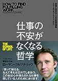 「仕事の不安がなくなる哲学 自由に生きる哲学講義 」ローマン・クルツナリック