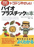 トコトンやさしいバイオプラスチックの本 (B&Tブックス―今日からモノ知りシリーズ)