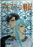 アルスラーン戦記 (8) (あすかコミックスDX)