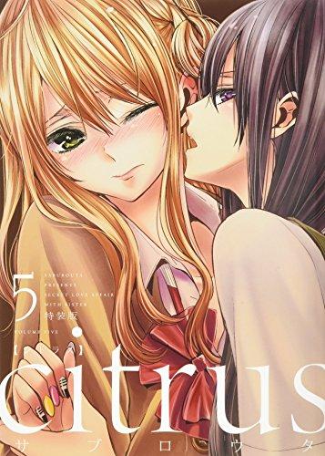 citrus (5) 特装版 (百合姫コミックス)