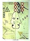 留学生と見た日本語 (ちくま学芸文庫)