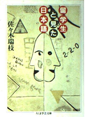 留学生と見た日本語 (ちくま学芸文庫)の詳細を見る