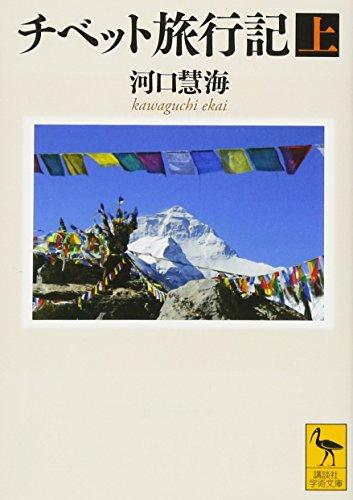 チベット旅行記(上) (講談社学術文庫)