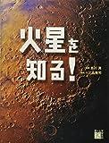 調べる学習百科 火星を知る!