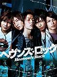 ヘヴンズ・ロック~Heaven's Rock~[DVD]